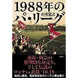 1988年のパ・リーグ