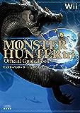 モンスターハンター3(トライ) 公式ガイドブック (カプコンファミ通)