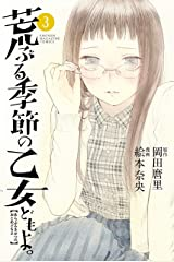 荒ぶる季節の乙女どもよ。(3) (週刊少年マガジンコミックス) Kindle版