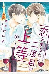 恋をするなら二度目が上等(2)【SS付き電子限定版】 (Charaコミックス) Kindle版