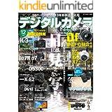 デジタルカメラマガジン 2013年12月号[雑誌]