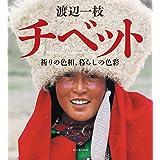 チベットーー祈りの色相、暮らしの色彩