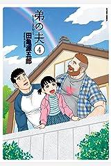 弟の夫 : 4 (アクションコミックス) Kindle版