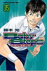 ベイビーステップ(35) (週刊少年マガジンコミックス) Kindle版