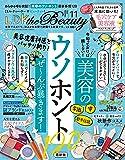 LDK the Beauty(エルディーケー ザ ビューティー) 2020年 11 月号 [雑誌]