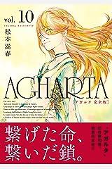 AGHARTA - アガルタ - 【完全版】 10巻 (ガムコミックス) Kindle版
