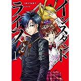インスタントライフ 1巻: バンチコミックス