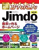 今すぐ使えるかんたん Jimdo 無料で作るホームページ[改訂4版] (Imasugu Tsukaeru Kantan…
