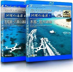 2巻セット ドローン × 4Kカメラ動画・映像【Healing Blue Airヒーリングブルー・エア】沖縄の海岸 1・2 本島・宮古諸島、石垣島・八重山諸島〈動画各約45分, approx45min. each〉感動のドローン × 4Kカメラ映像 [Blu-ray]