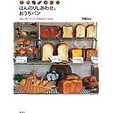 ほんのりしあわせ。おうちパン ぱん工房「くーぷ」のBakery Diary (集英社女性誌eBOOKS)