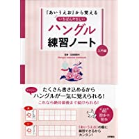 「あいうえお」から覚える いちばんやさしいハングル練習ノート 入門編