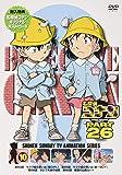 名探偵コナン PART26 Vol.10 [DVD]
