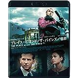 プレイス・ビヨンド・ザ・パインズ/宿命 スペシャル・プライス [Blu-ray]