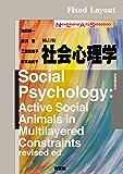 社会心理学(補訂版) New Liberal Arts Selection