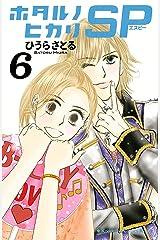 ホタルノヒカリ SP(6) (Kissコミックス) Kindle版
