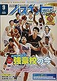 月刊バスケットボール 2020年 09 月号 [雑誌]