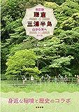 改訂版 鎌倉&三浦半島 山から海へ30コース