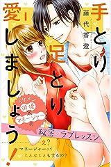 手とり足とり愛しましょう! 分冊版(1) (姉フレンドコミックス) Kindle版