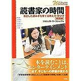 読書家の時間: 自立した読み手を育てる教え方・学び方【実践編】 (シリーズ・ワークショップで学ぶ)