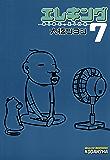 エレキング(7) (モーニングコミックス)