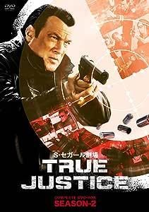 スティーヴン・セガール劇場 TRUE JUSTICE コンプリート BOX SEASON 2 [DVD]