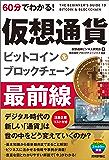 60分でわかる! 仮想通貨 ビットコイン&ブロックチェーン 最前線