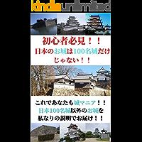 初心者必見!!日本のお城は100名城だけじゃない!!: これであなたも城マニア!!日本100名城以外のお城を私なりの説明…