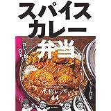 スパイスカレー弁当:汁もの、丼もの、カレーむすびまで 気軽に持ち運びできる本格レシピ44