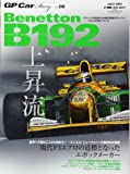 GP Car Story vol.08 ベネトンB192・フォード (SAN-EI MOOK)