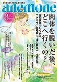 anemone(アネモネ)2020年8月号