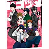 ハコヅメ~交番女子の逆襲~(9) (モーニングコミックス)