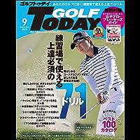 GOLF TODAY (ゴルフトゥデイ) 2021年 9月号 [雑誌]