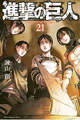 進撃の巨人(21) (週刊少年マガジンコミックス) Kindle版