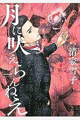 月に吠えらんねえ(2) (アフタヌーンコミックス) Kindle版