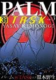 パーム (38) TASK III (ウィングス・コミックス)