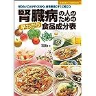 腎臓病の人のための早わかり食品成分表 主婦の友ベストBOOKS