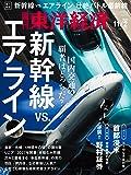週刊東洋経済 2019年11/2号 [雑誌](新幹線 vs. エアライン)
