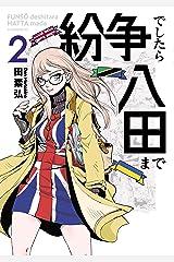 紛争でしたら八田まで(2) (モーニングコミックス) Kindle版