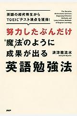 努力したぶんだけ魔法のように成果が出る英語勉強法 Kindle版