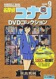 名探偵コナンDVDコレクション: バイウイークリーブック (9) (C&L MOOK バイウィークリーブック)