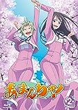 あまんちゅ!  第2巻 [Blu-ray]