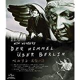 ベルリン・天使の詩 コレクターズ・エディション(初回生産限定) [Blu-ray]