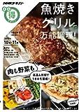 魚焼きグリルで万能調理! (NHKまる得マガジン)