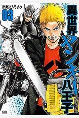 異世界ヤンキー八王子 : 3 (アクションコミックス) Kindle版