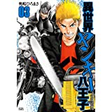 異世界ヤンキー八王子 : 3 (アクションコミックス)