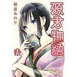 源君物語 15 (ヤングジャンプコミックス)