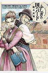 ふしぎの国のバード 7巻 (HARTA COMIX) Kindle版