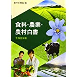食料・農業・農村白書〈令和元年版〉