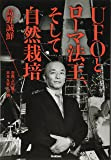 UFOとローマ法王、そして自然栽培: 空飛ぶ円盤で日本を変えた男 (ムー・スーパー・ミステリー・ブックス)