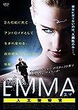 EMMA/エマ 人工警察官 [DVD]